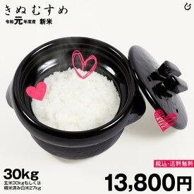 新米!【令和元年:滋賀県産】きぬむすめ 環境こだわり米 玄米のまま30kgもしくは精米済み白米27kg