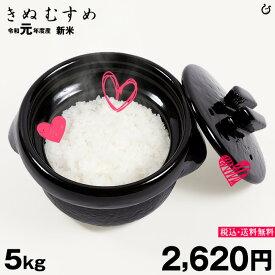 新米!【令和元年:滋賀県産】きぬむすめ 環境こだわり米 5kg
