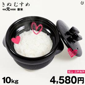 新米!【令和元年:滋賀県産】きぬむすめ 環境こだわり米 10kg