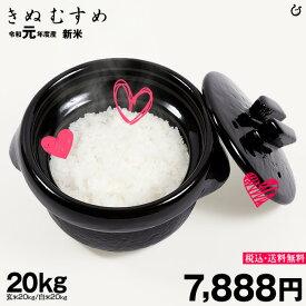 新米!【令和元年:滋賀県産】きぬむすめ 環境こだわり米 玄米のまま20kgもしくは精米済み白米20kg