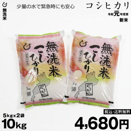 新米!【令和元年:滋賀県産】★無洗米★コシヒカリ10kg(5kg×2袋)【送料無料】