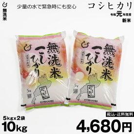 【特別価格♪】特A 無洗米 コシヒカリ 10kg(5kg×2袋) 令和元年 滋賀県産 送料無料
