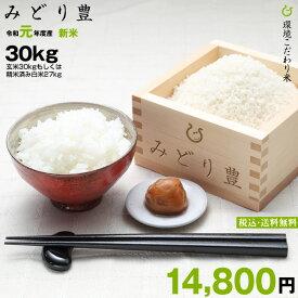 新米!【令和元年:滋賀県産】みどり豊 環境こだわり米 玄米のまま30kgもしくは精米済み白米27kg
