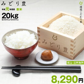 新米!【令和元年:滋賀県産】みどり豊 環境こだわり米 玄米のまま20kgもしくは精米済み白米20kg