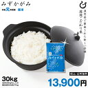 特A みずかがみ 白米 27kg 環境こだわり米 令和元年 滋賀県産 送料無料