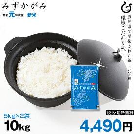 特A みずかがみ 10kg(5kg×2袋) 環境こだわり米 令和元年 滋賀県産 送料無料