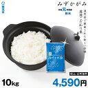 特A 無洗米 みずかがみ 5kg×2袋 環境こだわり米 令和元年 滋賀県産 送料無料