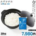 特A みずかがみ 玄米のまま 20kgまたは精米済み白米 20kg 環境こだわり米 令和元年 滋賀県産 送料無料