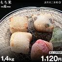 新米!【令和元年:滋賀県産】もち米 滋賀羽二重糯 1.4kg
