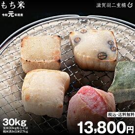 新米!【令和元年:滋賀県産】もち米 滋賀羽二重糯 玄米のまま30kgもしくは精米済み白米27kg