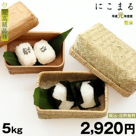 新米!【令和元年:滋賀県産】にこまる『最高級品種』5kg