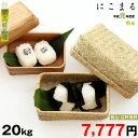 【5月の特別米】 にこまる 『最高級品種』 20kg 【令和元年:滋賀県産】