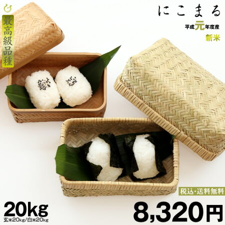 新米!【令和元年:滋賀県産】にこまる『最高級品種』玄米のまま20kgもしくは精米済み白米20kg