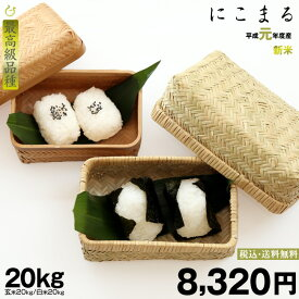 にこまる 『最高級品種』 20kg 【令和元年:滋賀県産】