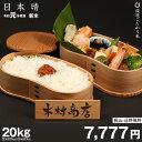 【令和元年:滋賀県産】日本晴 環境こだわり米 20kg