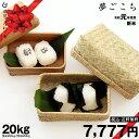 【初荷セール】【令和元年:滋賀県産】夢ごこち 玄米のまま20kgまたは精米済み白米20kg  環境こだわり米