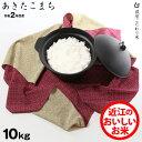 【新米】あきたこまち 10kg 環境こだわり米 【令和2年:滋賀県産】