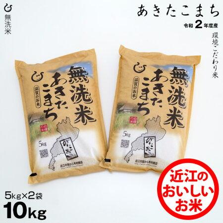 ★★無洗米★★新米あきたこまち10kg(5kg×2袋)【令和2年:滋賀県産】【送料無料】