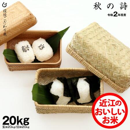 【新米】秋の詩環境こだわり米玄米のまま20kgもしくは精米済み白米20kg【令和2年:滋賀県産】