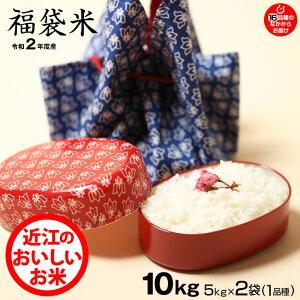 【クーポン使用で300円OFF】【福袋米 スペシャルパック】 白米5kg×2袋 【令和2年:滋賀県産】 【送料無料】2品種でのお届けとなります