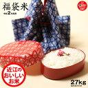 【新米】【福袋30】精米済み白米27kg【令和2年:滋賀県産】【送料無料】1袋でのお届けとなります!