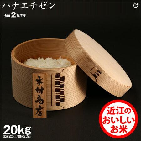 【新米】ハナエチゼン玄米のまま20kgもしくは精米済み白米20kg【令和2年:滋賀県産】【送料無料】