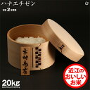 ハナエチゼン 玄米のまま20kgもしくは精米済み白米20kg 【令和2年:滋賀県産】【送料無料】