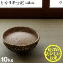 【新米】ヒカリ新世紀 10kg(5kg×2袋) 【令和2年:滋賀県産】