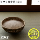【新米】ヒカリ新世紀 玄米のまま20kgまたは精米済白米20kg【令和2年:滋賀県産】