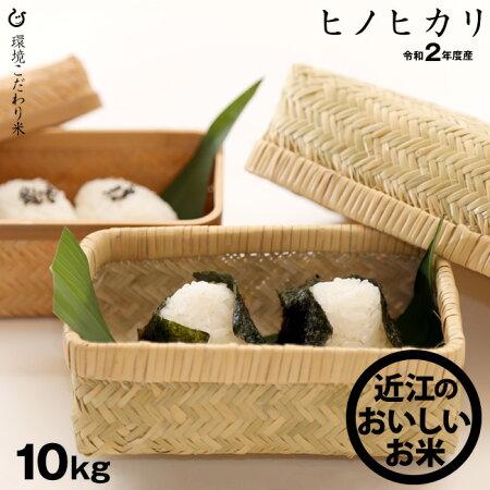 【新米】ヒノヒカリ環境こだわり米10kg【令和2年:滋賀県産】