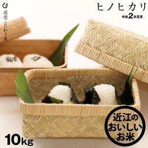 ヒノヒカリ 10kg【令和2年:滋賀県産】