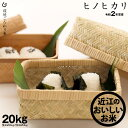 ヒノヒカリ 20kg【令和2年:滋賀県産】