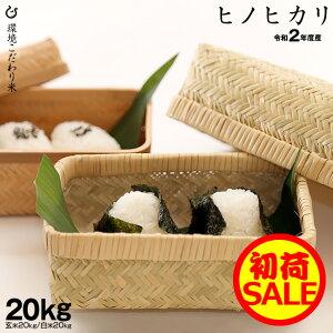 【初荷セール】ヒノヒカリ 20kg【令和2年:滋賀県産】