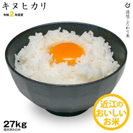 【新米】キヌヒカリ環境こだわり米精米済み白米27kg【令和2年:滋賀県産】【送料無料】