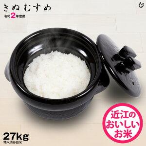 きぬむすめ 環境こだわり米 精米済み白米27kg【令和2年:滋賀県産】