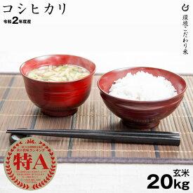 【新米】☆☆無農薬☆☆コシヒカリ環境こだわり米 玄米のまま 20kg 【令和2年:滋賀県産】