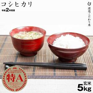 【特A獲得】☆☆無農薬☆☆ コシヒカリ 環境こだわり米 玄米 5kg 【令和2年:滋賀県産】