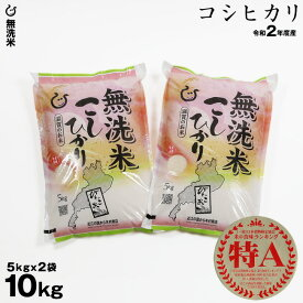 【特A獲得】★★無洗米★★ コシヒカリ 10kg(5kg×2袋) 令和2年 滋賀県産 送料無料