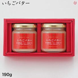 市川農場 いちごバター190g×2個 ★★ギフトセット】★★