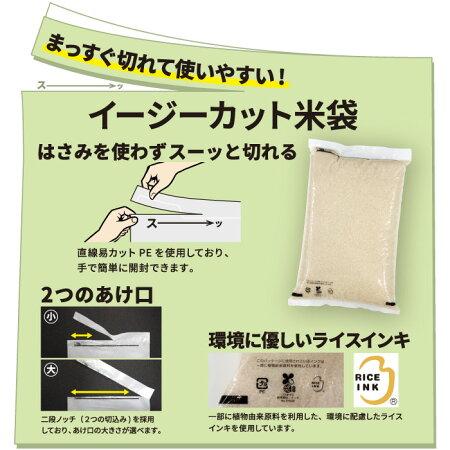 【新米!】ミルキークイーン10kg環境こだわり米【令和3年:滋賀県産】【送料無料】出荷日お選びいただけます♪