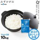 【新米】 みずかがみ 10kg(5kg×2袋) 環境こだわり米 【令和2年:滋賀県産】【送料無料】