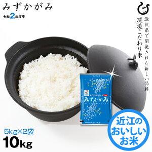 【ポイント5倍】みずかがみ 10kg(5kg×2袋) 環境こだわり米 【令和2年:滋賀県産】【送料無料】