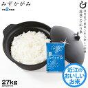 みずかがみ 精米済み白米 27kg 環境こだわり米 【令和2年:滋賀県産】【送料無料】