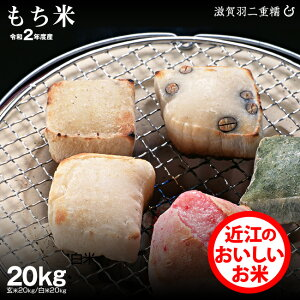 新米!【令和2年:滋賀県産】もち米 滋賀羽二重糯 精米済み白米 20kg
