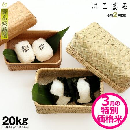 【新米】にこまる『最高級品種』20kg【令和2年:滋賀県産】