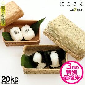 【3月の特別米】にこまる 『最高級品種』 20kg 【令和2年:滋賀県産】