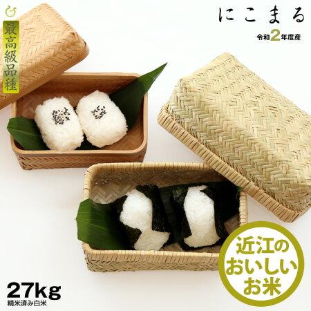 【新米】にこまる『最高級品種』精米済み白米27kg【令和2年:滋賀県産】