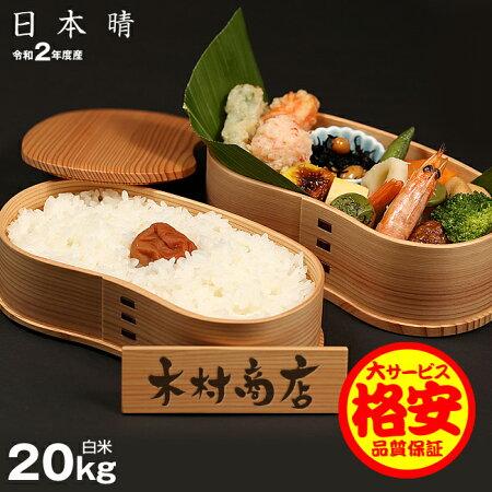 【新米】日本晴精米済白米20kg(10kg×2袋)