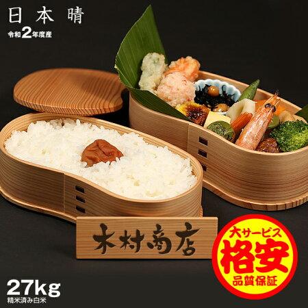【新米】日本晴精米済白米27kg【令和2年:滋賀県産】【送料無料】