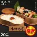 【新米】日本晴 精米済み白米 20kg(10kg×2袋)【令和2年:滋賀県産】